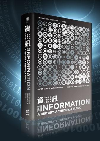 資訊-一段歷史一個理論一段洪流
