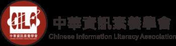 中華資訊素養學會